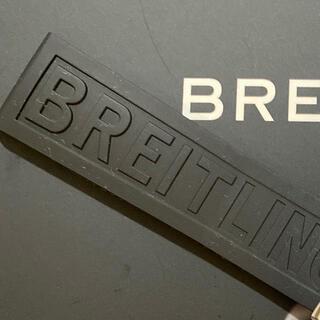 ブライトリング(BREITLING)のよしきち 様 専用 ブライトリング ロゴラバー バネ棒 純正(ラバーベルト)