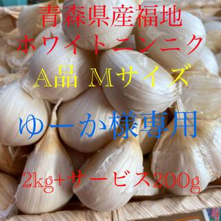 ゆーか様専用 青森県産福地ホワイトニンニクA品Mサイズ2kg+サービス200g(野菜)