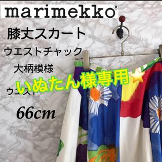 マリメッコ(marimekko)のmarimekko⭐️マリメッコ⭐️膝丈スカート⭐️レディース⭐️柄大きめ⭐️(ひざ丈スカート)