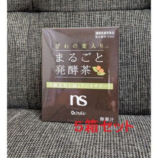 シャルレ(シャルレ)のシャルレ◆びわの葉入り まるごと発酵茶 5箱◆新品 (健康茶)