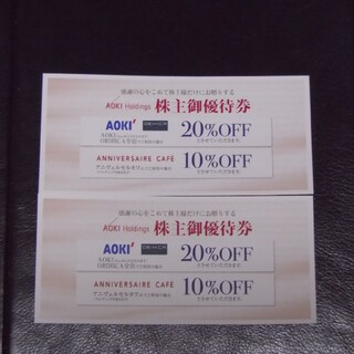 オリヒカ(ORIHICA)のアオキ AOKI 株主優待券 20%割引券2枚 2021/6/30まで(ショッピング)
