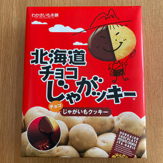 chi5764様専用 北海道チョコじゃがッキー (菓子/デザート)