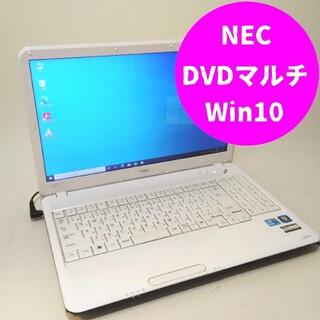エヌイーシー(NEC)のNEC ノートパソコン/ホワイト色 Win10 DVDマルチ4GB・500GB(ノートPC)