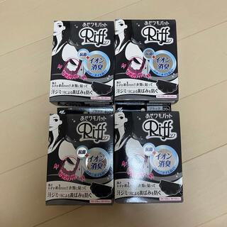 コバヤシセイヤク(小林製薬)のあせワキパット リフ ブラック レギュラー 20枚(10組)×4箱 セット✨(制汗/デオドラント剤)