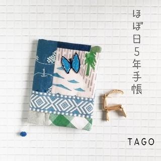 ミナペルホネン(mina perhonen)のほぼ日5年手帳カバー Blue&Green (ブックカバー)