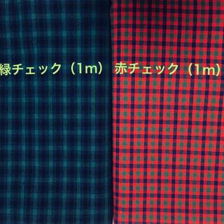 ファミリア(familiar)の【ファミリア生地】緑チェック✖︎赤チェック 【 114㎝✖︎100㎝】✖︎2枚(生地/糸)