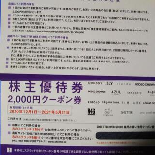4000円 バロックジャパンリミテッド  株主優待券(ショッピング)