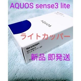 シャープ(SHARP)の◆新品 未開封 ★ 即発送◆AQUOS sense3  lite✨ライトカッパー(スマートフォン本体)