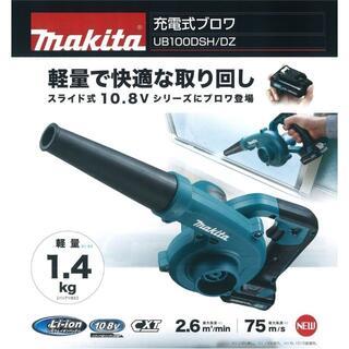 マキタ(Makita)のマキタ(makita) 10.8V 充電式ブロワ UB100DSH(その他)
