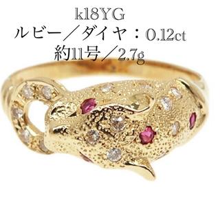 K18 ゴールド 11号 ダイヤパンサーモチーフリング(リング(指輪))