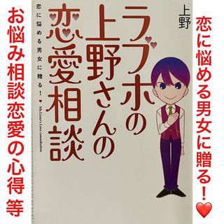 ラブホの上野さんの恋愛相談 恋に悩める男女に贈る!(ノンフィクション/教養)