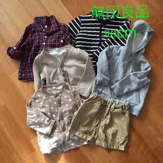 ムジルシリョウヒン(MUJI (無印良品))の子供服 無印良品 90cm 良品計画 まとめ売り 男女兼用(カーディガン)