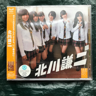 エヌエムビーフォーティーエイト(NMB48)の北川謙二 通常盤(ポップス/ロック(邦楽))