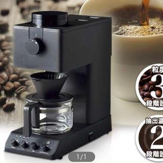 ツインバード(TWINBIRD)の ツインバード 全自動コーヒーメーカー CM-D457(コーヒーメーカー)
