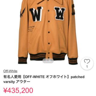オフホワイト(OFF-WHITE)のoff wihte スタジャン 三代目 NAOTO着用(スタジャン)
