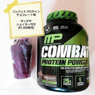 mohhi様専用    新品 MusclePharm コンバット プロテイン(プロテイン)