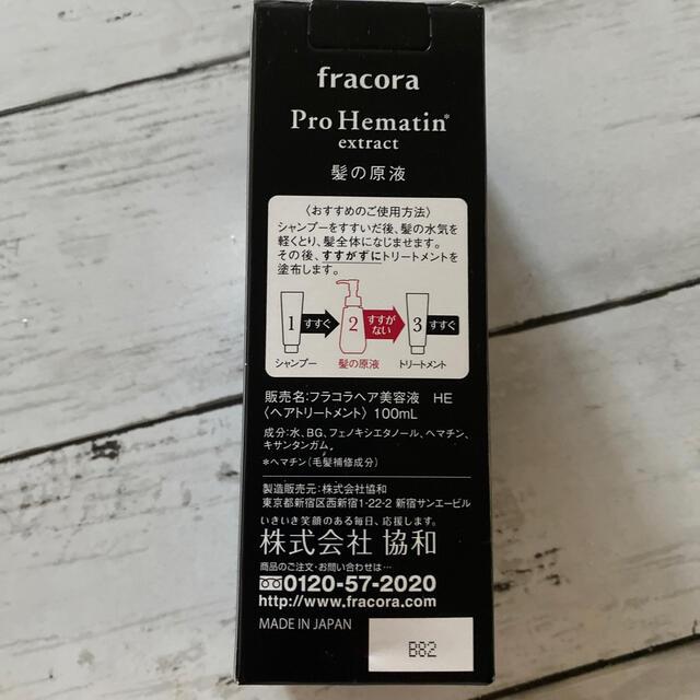 ヘマチン フラコラ