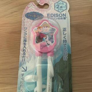 ディズニー(Disney)の右手用 エジソン箸 アナ雪(その他)