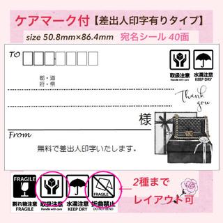 【kurage様専用】ブラックのギフトボックス柄♡宛名シール(宛名シール)