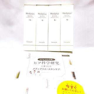 メディプラスゲル クレンジング  4セット mediplus サンプル付(クレンジング/メイク落とし)