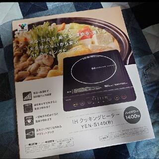 ヤマゼン(山善)の【未使用】YAMAZEN IHクッキングヒーター YEN−S140(B)(調理機器)