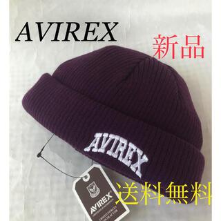 アヴィレックス(AVIREX)の‼️大人気AVIREX暖かニット帽❣️今流行りの浅めニット.(ニット帽/ビーニー)