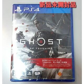 プレイステーション4(PlayStation4)のGhost of Tsushima ゴースト・オブ・ツシマ PS4 新品未開封(家庭用ゲームソフト)