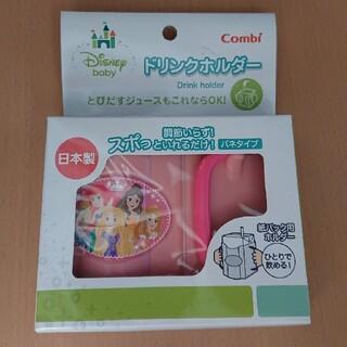 ディズニー(Disney)のドリンクホルダー 紙パック プリンセス ディズニー(その他)