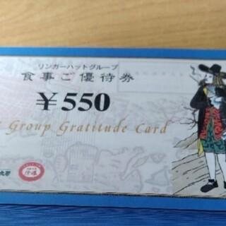 リンガーハットお食事券6枚(レストラン/食事券)