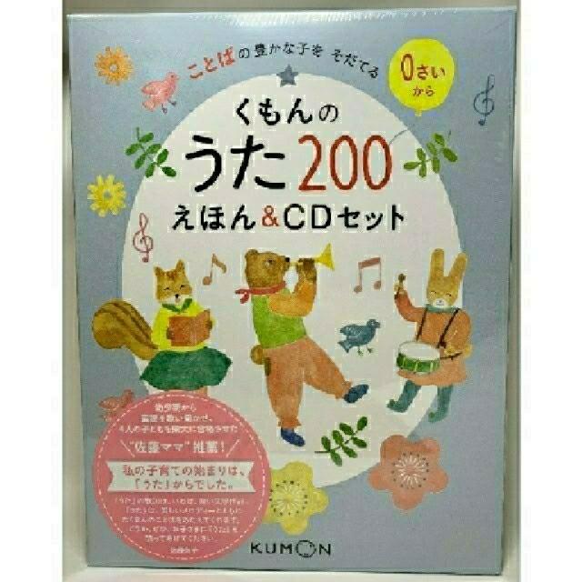 【新品】【送料無料】くもんのうた200えほん&CDセット 楽器のスコア/楽譜(童謡/子どもの歌)の商品写真