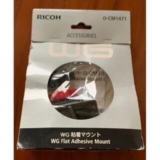 RICOH - リコー RICOH WG粘着マウント O-CM1471