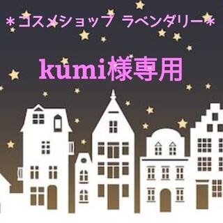カネボウ(Kanebo)のkumi様専用(ブースター/導入液)