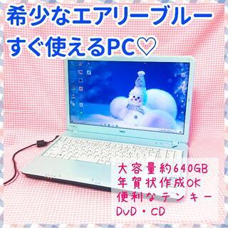 エヌイーシー(NEC)の限定1台✨ふんわりブルー✨たっぷり保存OK✨動作良好✨テンキー(ノートPC)
