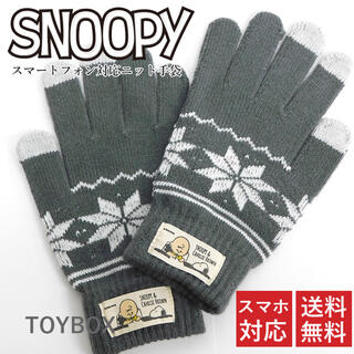 スヌーピー(SNOOPY)のスヌーピー ニット スマホ対応 手袋 レディース メンズ スマホ ダークグレー(手袋)