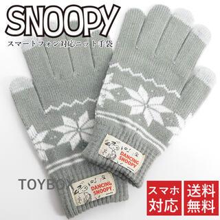 スヌーピー(SNOOPY)のスヌーピー ニット スマホ対応 手袋 レディース メンズ スマホ ライトグレー(手袋)