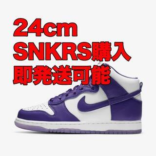 ナイキ(NIKE)のNike Dunk High SP Varsity Purple 24cm(スニーカー)