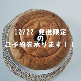 【完売いたしました‼️】12/22発送限  cutシフォンケーキ  規格外(菓子/デザート)