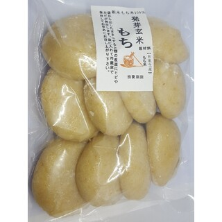熊本県産 新米100% 発芽玄米もち500g  餅米(練物)