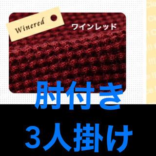 ソファカバー 3人掛け ソファ カバー レッド 赤(ソファカバー)