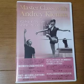 チャコット(CHACOTT)のバレエ  DVD  アンドレイ・クレム  の  マスタークラス (趣味/実用)