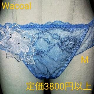 ワコール(Wacoal)の最終価格!新品ルジェWacoalソングM(87‐95)定価3800円以上(ショーツ)