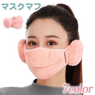 フェイスマスク 防寒 耳あて 耳カバー 防寒 軽量 イヤーマフ(イヤマフラー)