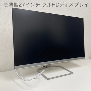 ヒューレットパッカード(HP)の超薄型27インチ フルHDディスプレイ(ディスプレイ)