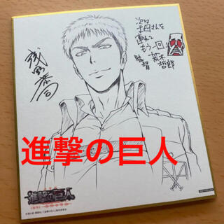 バンプレスト(BANPRESTO)の劇場版 進撃の巨人 紅蓮の弓矢 ジャン 色紙(カード)