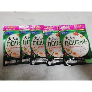 ファンケル(FANCL)の大人のカロリミット 30日分 5袋セット(ダイエット食品)