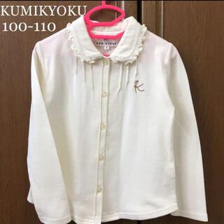 クミキョク(kumikyoku(組曲))のクミキョク 組曲 長袖 ブラウス 白 シャツ ワンピース フォーマル にも (ブラウス)