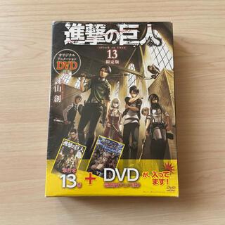 【未開封】進撃の巨人 13 DVD付き限定版(その他)