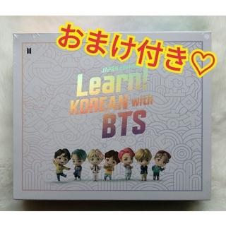 ボウダンショウネンダン(防弾少年団(BTS))のLearn! KOREAN with BTS Japan Edition(語学/参考書)