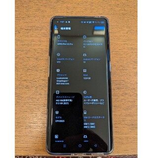 Oppo Find X2 Pro 5G Dual Sim 512GB 中古美品(スマートフォン本体)