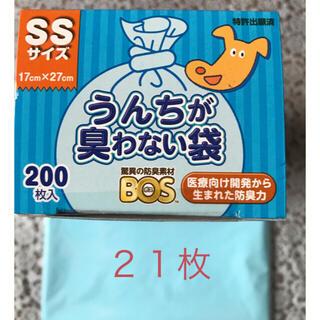 ボス(BOSS)のBOS SS 21枚 ウンチの臭わない袋 ク(紙おむつ用ゴミ箱)